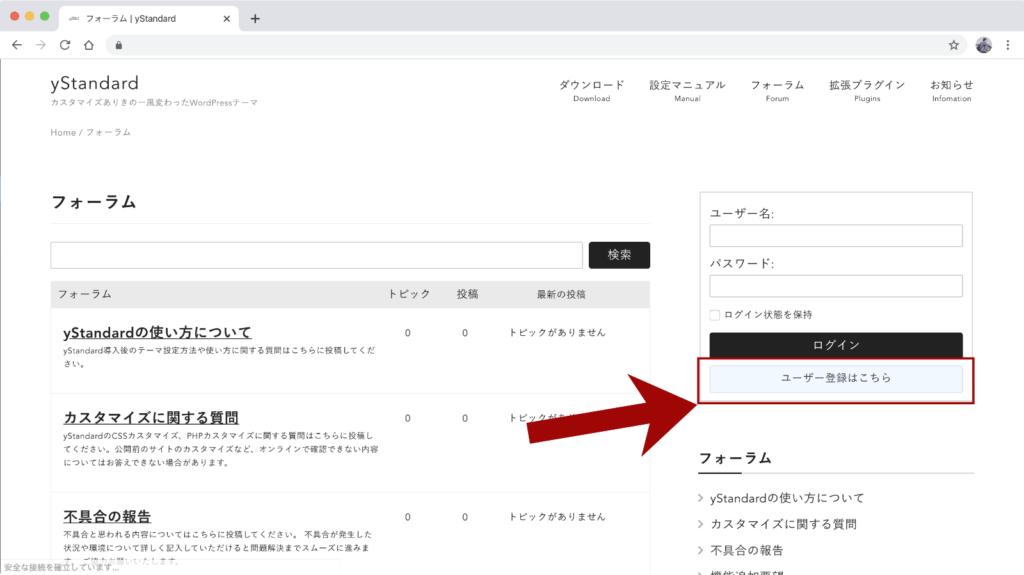 サイドバーの「ユーザー登録はこちら」をクリック