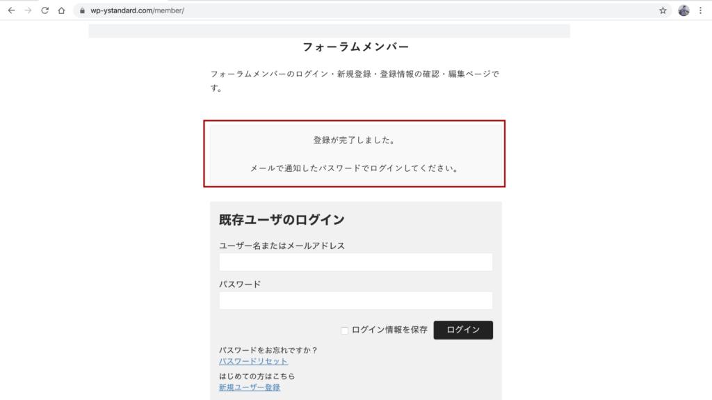 登録が完了し、登録内容とパスワードが入力したメードアドレスに送信される